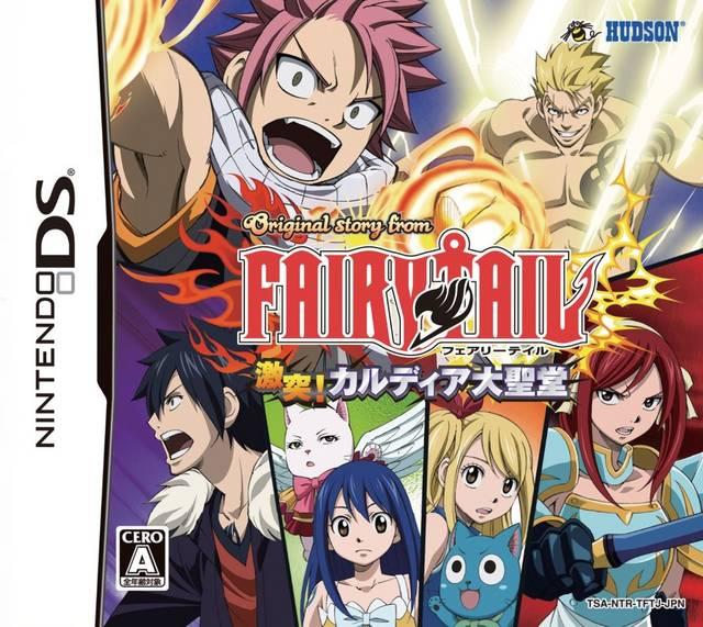 NDS Fairy Tail Gekitotsu! Kardia Daiseidou